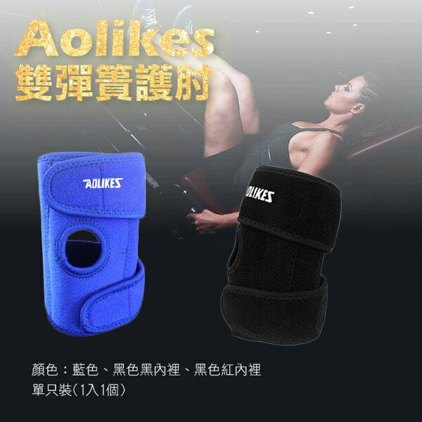 攝彩:攝彩@Aolikes雙彈簣護肘舒適透氣纏繞式護肘雙彈簣加強支撐高彈力運動護肘雙綁帶加壓可調節黏扣護肘
