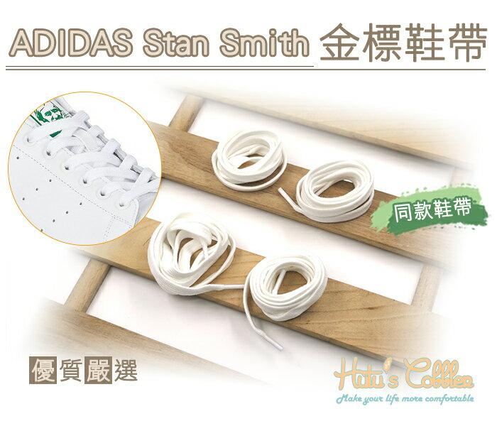 ○糊塗鞋匠○ 優質鞋材 G123 ADIDAS Stan Smith 金標鞋帶 休閒鞋 小白鞋 運動鞋