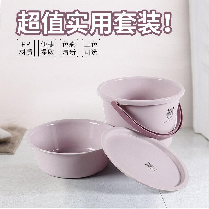 圓桶家用手提塑料水桶加厚塑料儲水洗臉盆套裝三件套學生宿舍洗