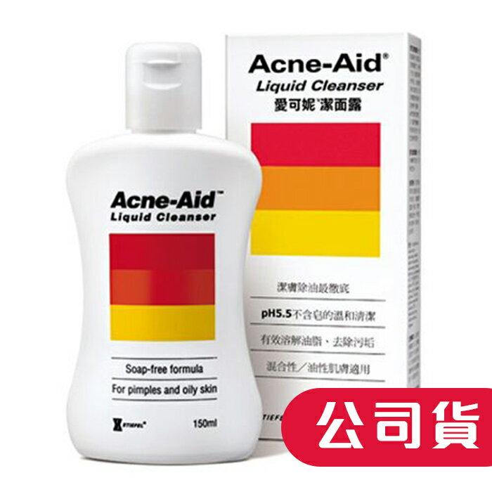 Acne-Aid 愛可妮 潔面露 150ml 公司貨 0900 好娃娃