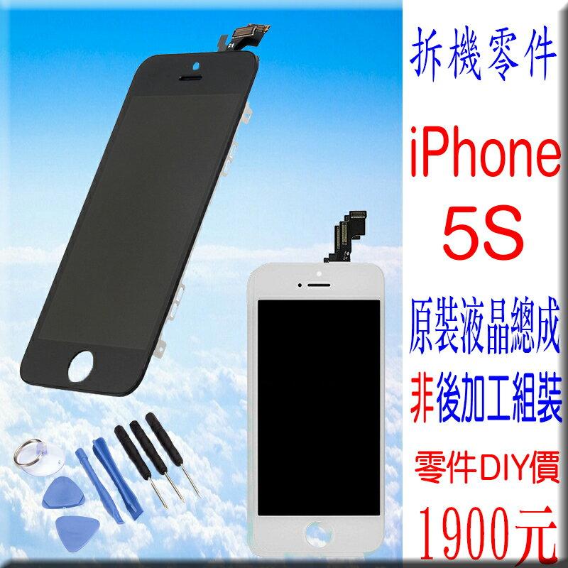 ☆雲端通訊☆拆機零件 iPhone 5S i5s 液晶螢幕總成 顯示屏 強化玻璃 觸控屏 框架 送拆機工具