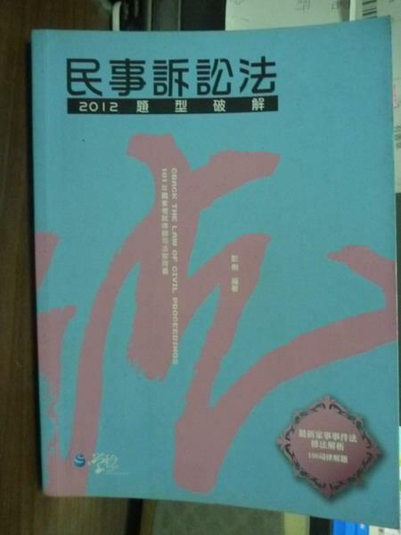 【書寶 書T6/進修考試_PIX】民事訴訟法題型破解_彭俐_3  e