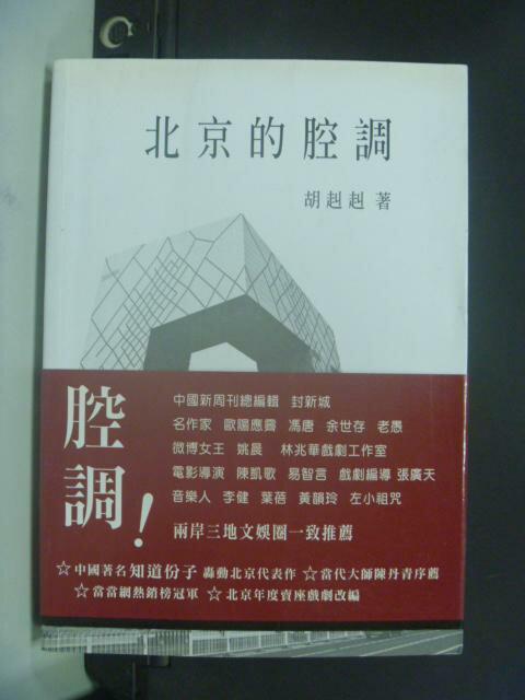 【書寶二手書T7/文學_KOH】北京的腔調_胡赳赳