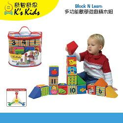 美國 K s Kids奇智奇思 多功能數學遊戲積木組