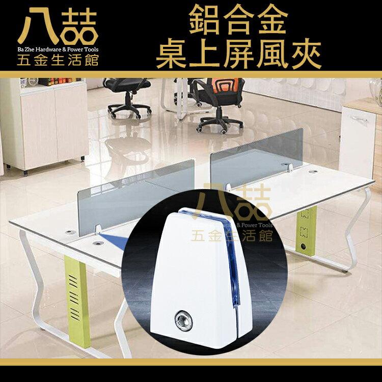 鋁合金桌上屏風夾 防疫隔板夾 2-15mm 隔板夾 擋板夾 隔離夾 防疫隔板 餐桌隔板夾 辦公室隔板夾