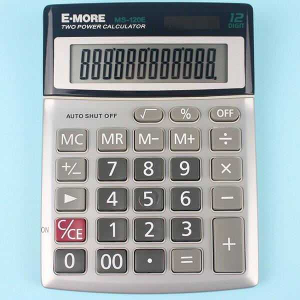 E-MORE計算機 MS-120E 國家考試專用計算機 中型12位數 / 一台入 { 促250 }  1