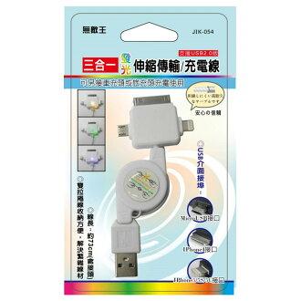 小玩子 無敵王 三合一發光伸縮 (不挑款) 手機 平板 充電線 傳輸線 JIK-054