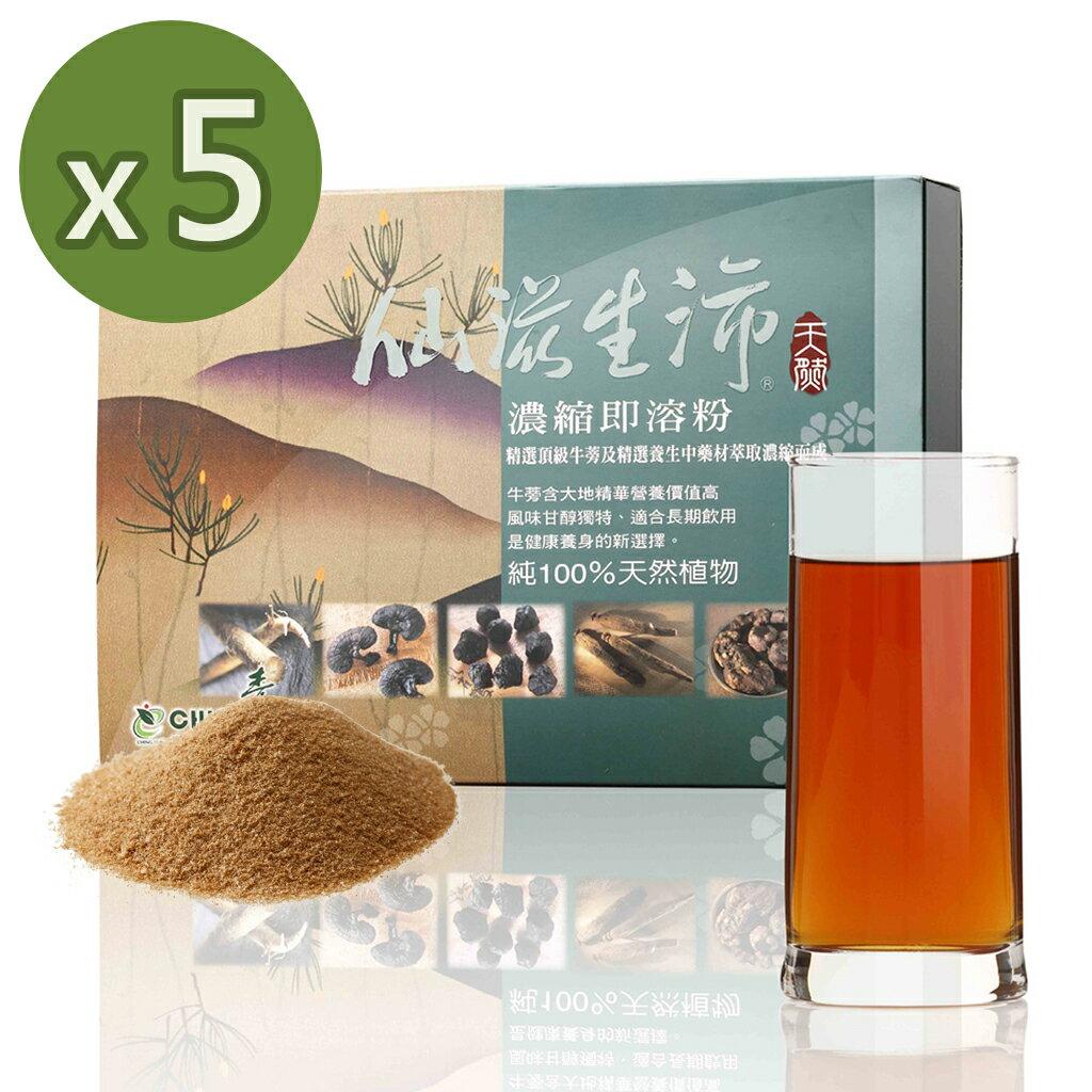 青玉牛蒡茶 仙滋生沛牛蒡精華素 10g~36包入  盒  x5盒  靈芝  人蔘  熟地