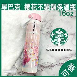 星巴克 Starbucks 櫻花不鏽鋼保溫瓶 16oz 隨行杯 304不銹鋼 保溫瓶 全新 保證正品 周年慶優惠 可傑
