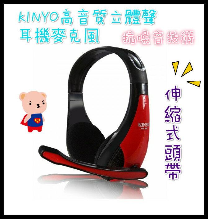 ❤KINYO耐嘉❤高音質立體聲耳機麥克風❤立體音 耳機麥克風 高音質 抗噪音 視訊聊天 E