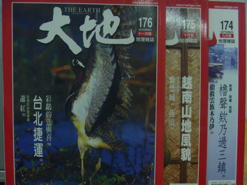 【書寶二手書T8/雜誌期刊_YHJ】大地_174~176期間_3本合售_台北捷運等
