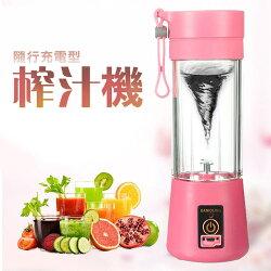 果汁機/蔬果榨汁機/豆漿機 USB充電式隨行果汁機 多功能充電 4色任選