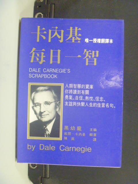 【書寶二手書T1/心靈成長_GNC】卡內基每日一智_戴爾‧卡內基