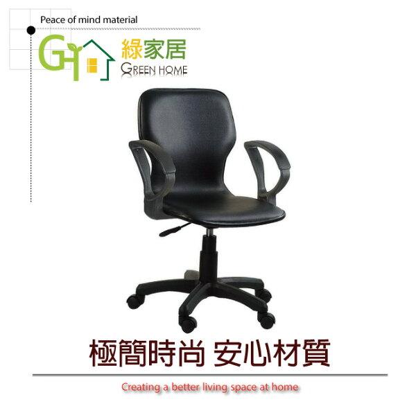 【綠家居】阿拉丁時尚皮革辦公椅(可後仰+氣壓升降+4款可選)