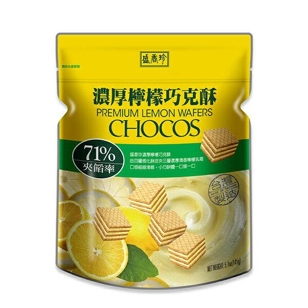 濃厚巧克酥系列-檸檬145gX10包入(箱)【盛香珍】▶ 巧克酥 餅乾 夾心酥 甜點 檸檬 零食 一口酥