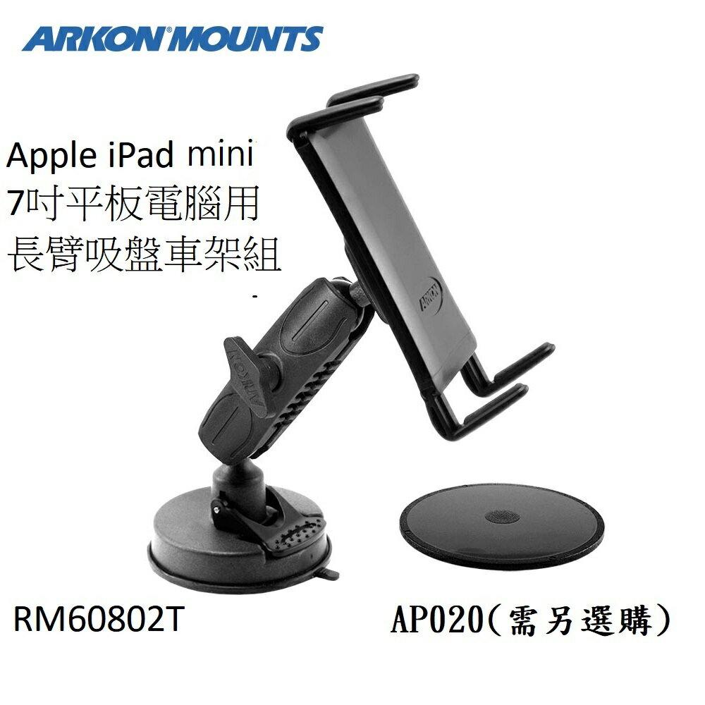 iPad mini/ 7吋平板電腦用長臂吸盤車架組( ARKON RM60802T)