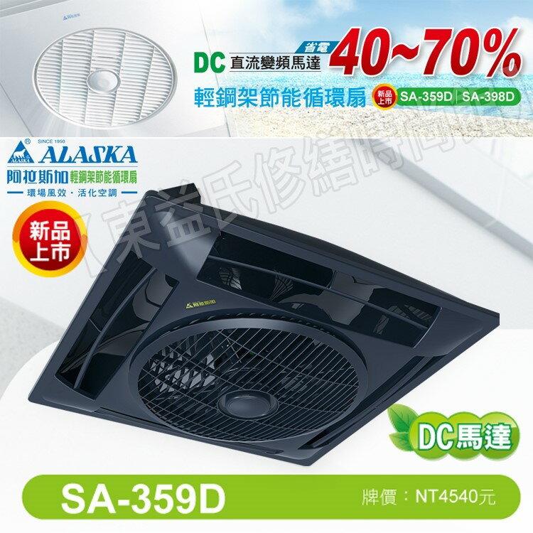 SA-359D 輕鋼架節能循環扇 ALASKA阿拉斯加 DC直流變頻馬達 遙控款【東益氏】售乾燥機 換氣扇