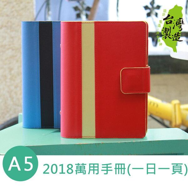 珠友文化:珠友BC-50320A525K2018年6孔萬用手冊1日1頁手帳手扎日記