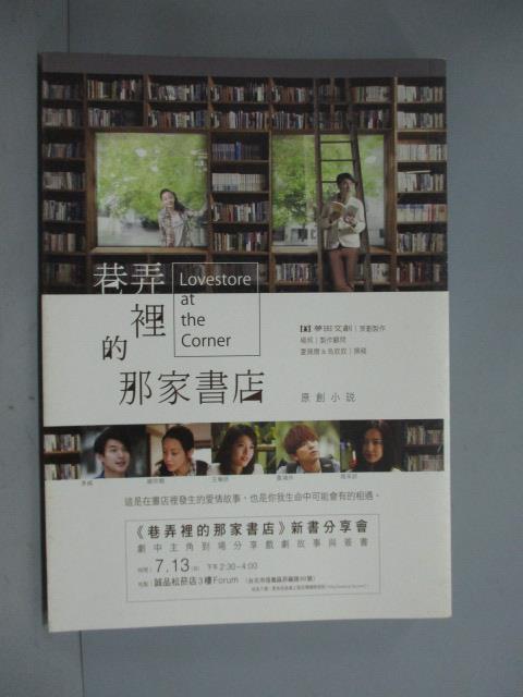 【書寶二手書T2/一般小說_KMO】巷弄裡的那家書店(原創小說)_夢田文創/策劃製作