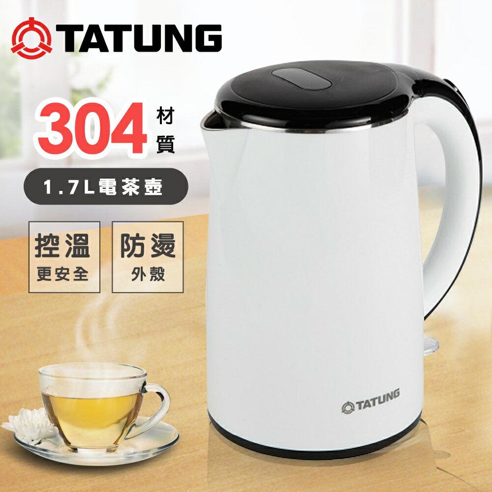 【618狂歡節,點數回饋18%】【TATUNG大同】1.7公升電茶壺 TEK-1715A