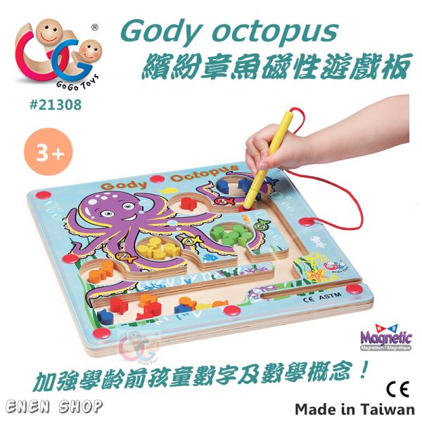 EnenShöp@GOGOTOYS高得玩具#21308繽紛章魚磁性遊戲板gogotoysoctopus
