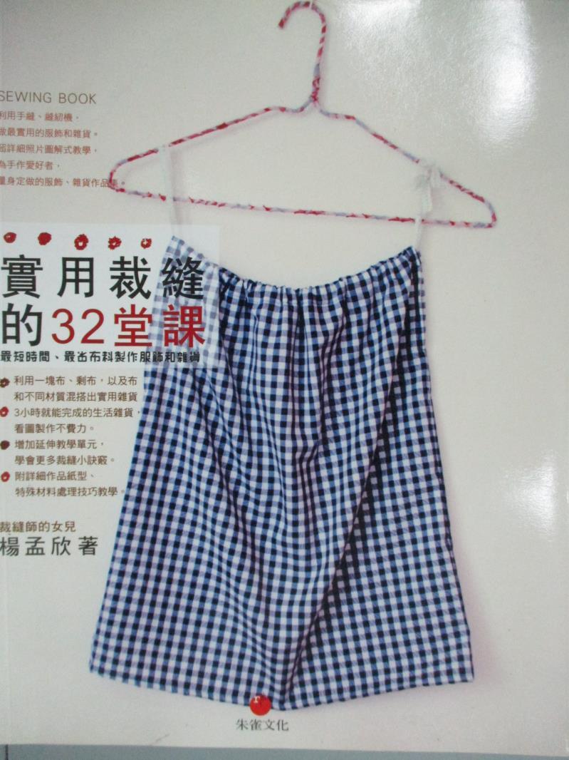 ~書寶 書T4/美工_ZCV~ 裁縫的32堂課~最短時間、最省布料製作服飾和雜貨_楊孟欣