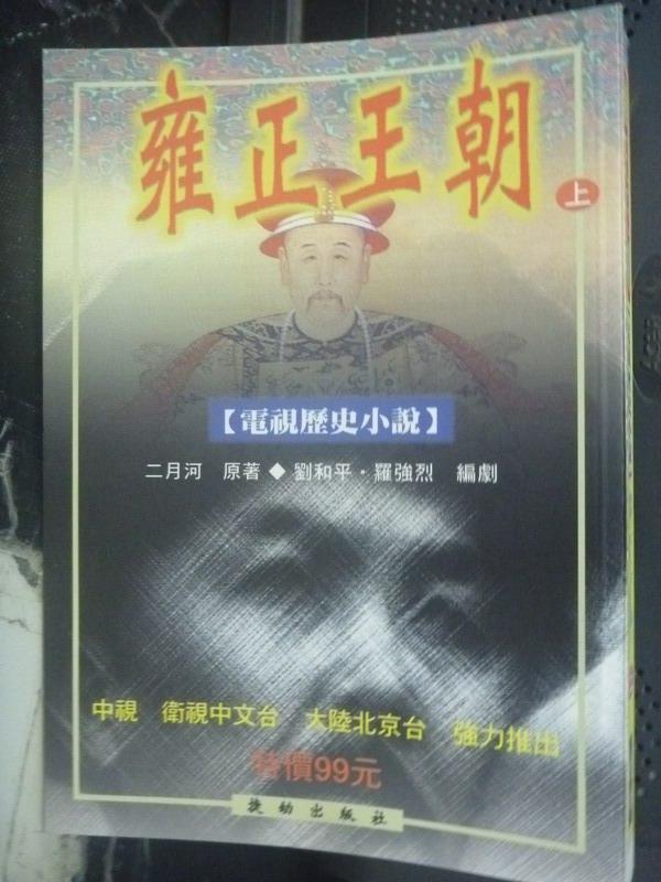 【書寶二手書T9/一般小說_JAY】雍正王朝(上)_二月河