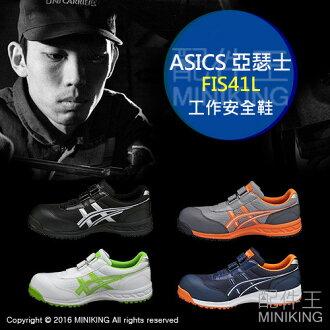 【配件王】日本代購 ASICS 亞瑟士 FIS41L 安全鞋 耐油汙 抓地力 塑鋼 鋼頭鞋 作業工作鞋 男女用