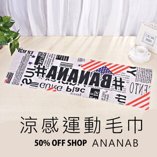 50 OFF SHOP:50%OFFSHOP10秒降溫急速涼感冰涼運動毛巾(ANANAB)【AT036440DN】