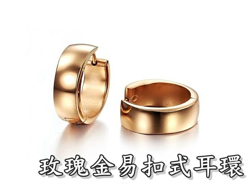 《316小舖》【S62】(優質精鋼耳環-玫瑰金易扣式耳環-單邊價 /素面耳環/女性流行飾品/優質耳環/甜美耳環)
