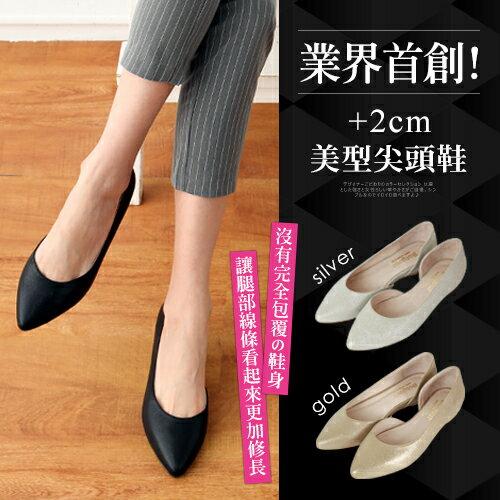 BONJOUR☆+2cm美腿內增高尖頭鞋MIT手工平底鞋 Magic Shoes【ZB0286】3色 0