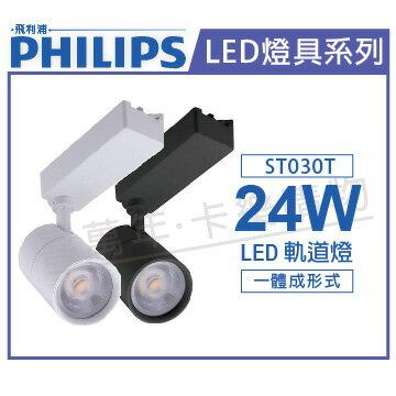 PHILIPS飛利浦LEDST030T24W3000K黃光24D全電壓黑殼軌道燈_PH430674