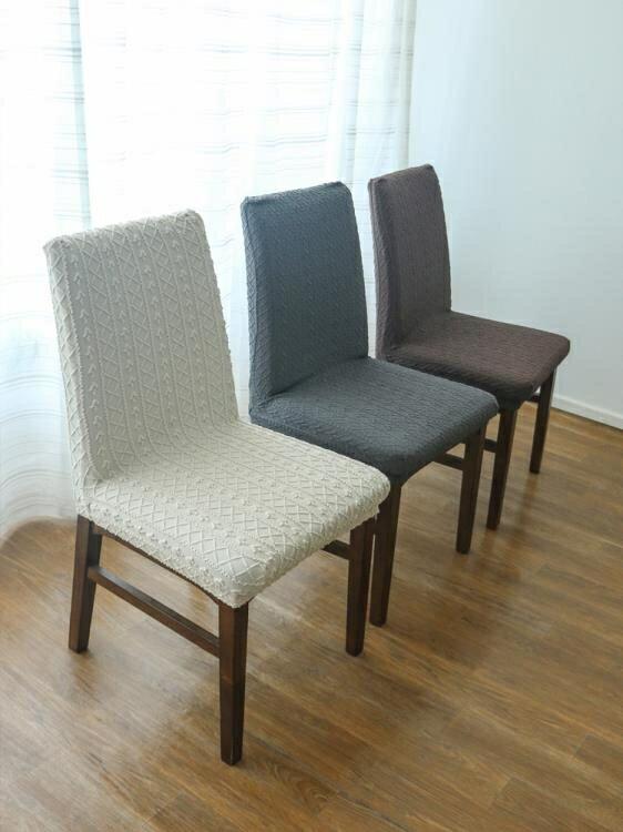 椅子套罩 彈力椅套餐桌連體椅子套罩電腦通用凳子餐椅套家用簡約椅墊套裝 3C