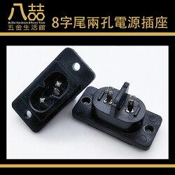 AC 8字尾插座 兩孔電源座 AC插座 8字電源 DIY零件 電子零件