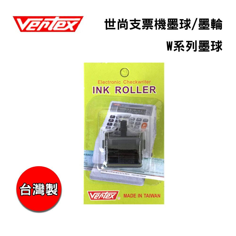 Vertex世尚 支票機墨輪 W系列墨球 適用 W-9000 W6000 W-3000 W2000