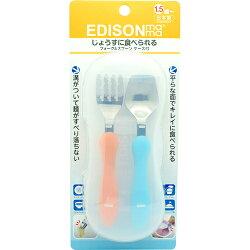 日本製 Edison 幼兒學習湯叉組 離乳餐具組叉匙組 附外出收納盒 粉藍+粉橘 *夏日微風*