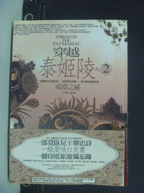 【書寶二手書T9/一般小說_JNR】穿越泰姬陵(2)戒指之祕_納蘭若儀