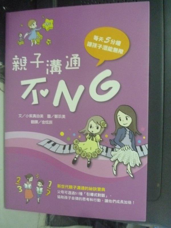 【書寶二手書T4/溝通_LDV】親子溝通不NG_小紫真由美