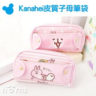 NORNS【Kanahei皮質子母筆袋】正版卡娜赫拉 P助兔兔 收納袋 化妝包 鉛筆盒 文具 兩用 兩件式 可拆卸