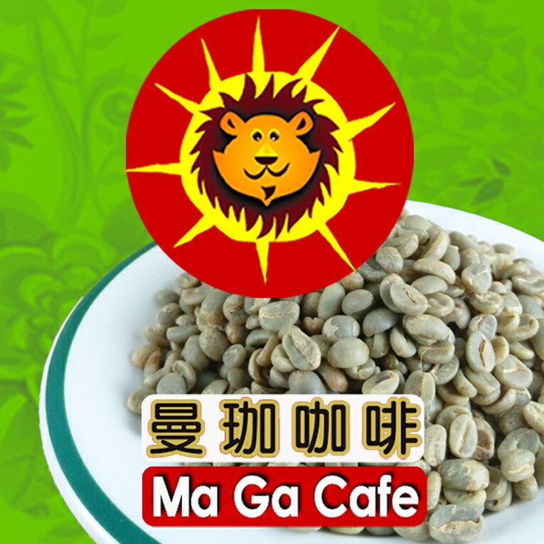 曼珈咖啡【黃金曼特寧3A+ GAYO產區 三次手選】咖啡生豆 500公克(三次揀選)