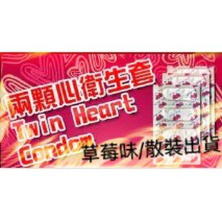 【MG】144入保險套 草莓味避孕套 家庭號大包裝衛生套
