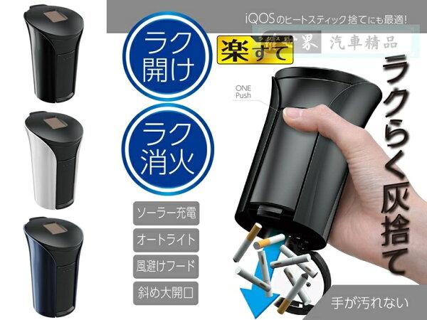 權世界@汽車用品日本SEIWA高質感烤漆面下蓋可開式太陽能夜間感應式LED燈煙灰缸W964