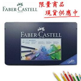 限量供應 【FABER-CASTELL】輝柏 創意工坊水彩色鉛筆 60色#114260