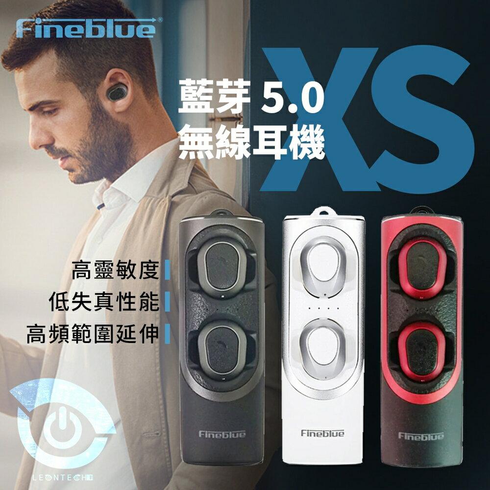 【領券現折+滿三千點數回饋10%】Fineblue XS無線雙耳藍芽5.0耳機 - 限時優惠好康折扣
