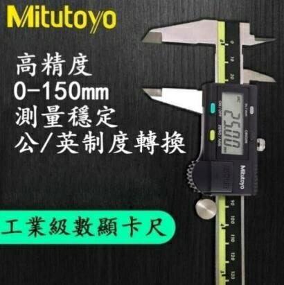 Mitutoyo三豐數顯游標卡尺0-150MM高精度電子數顯游標卡尺 可卡衣櫃