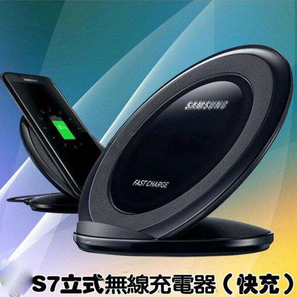 糖衣子輕鬆購【BA0042】S7S7edgeS8無線立式充電器快速無線充電器車載無線充