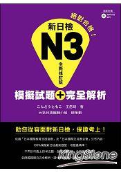 新日檢N3模擬試題+完全解析 「全新修訂版」(隨書附贈聽解試題MP3)