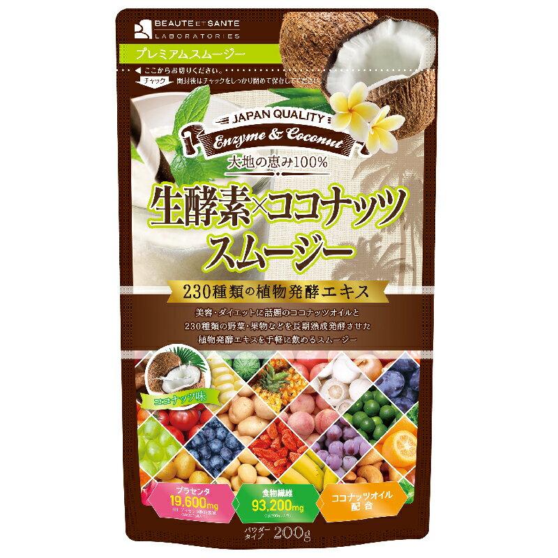 【日本Beaute Sante-lab生酵素230】椰子果昔 1