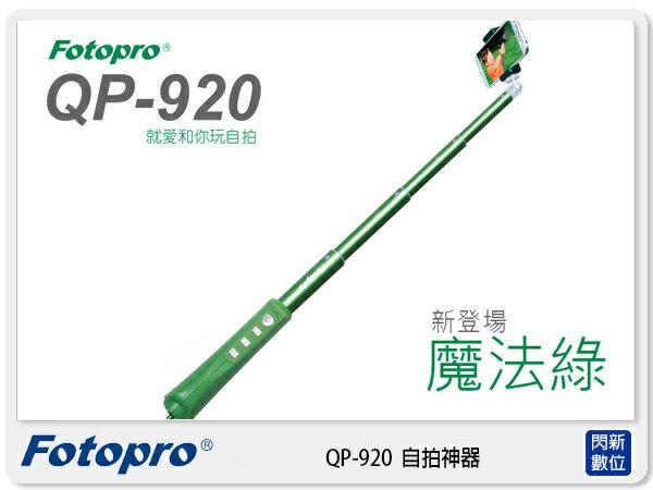 【分期0利率,免運費】FOTOPRO 就愛你 自拍神器 QP-920 自拍棒 內建藍芽 四色 (QP920,湧蓮公司貨)