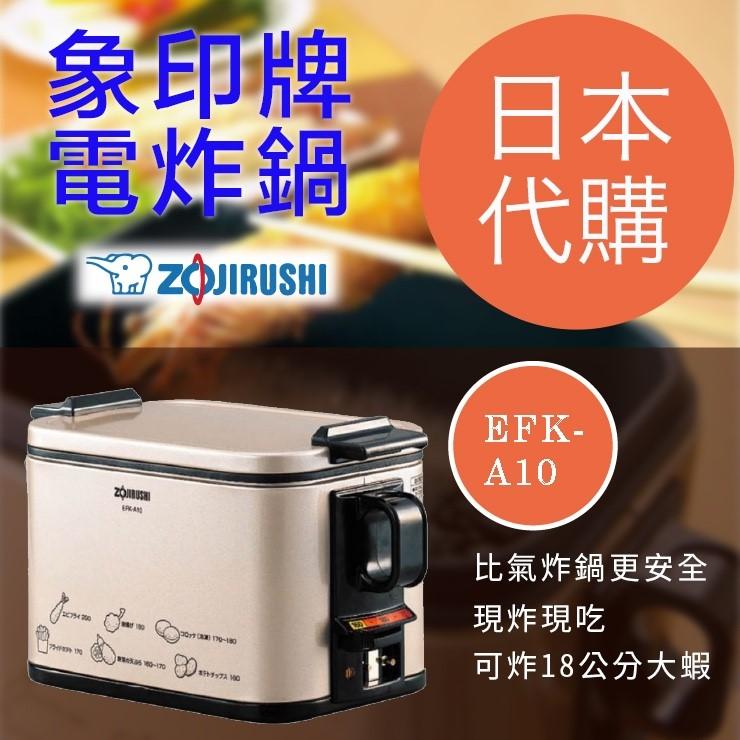 ZOJRUSHI 象印 EFK-A10 電炸鍋 油炸鍋 ~愛網拍~